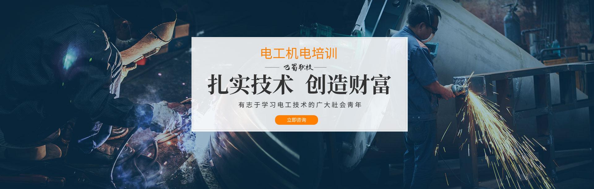 重庆电工培训